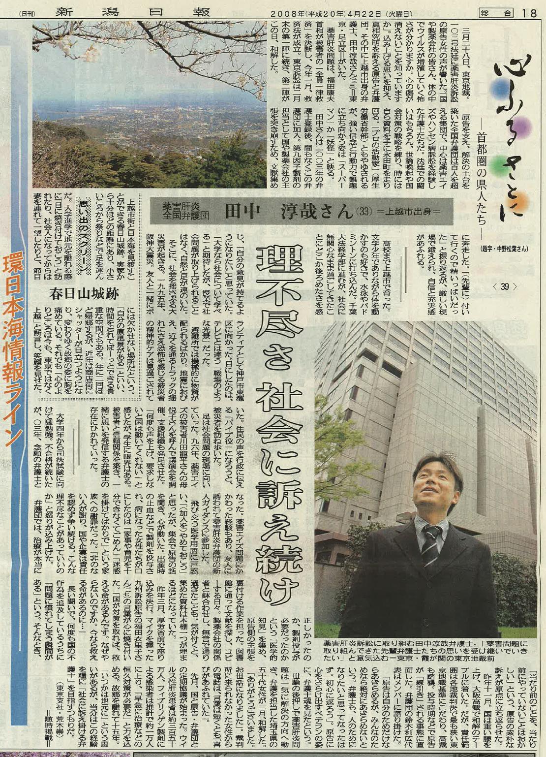 新潟日報1