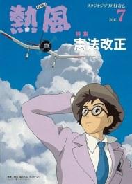 『熱風』2013年7月号http://www.ghibli.jp/shuppan/np/009348/から