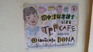 TPPカフェ1