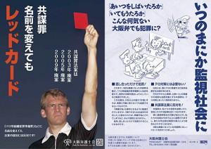 handbill-redcard