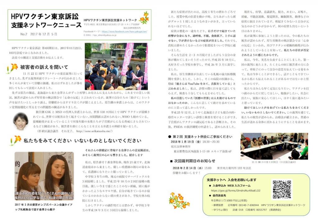 thumbnail_HPVワクチン東京訴訟支援ニュースNo.2_171205_2_s
